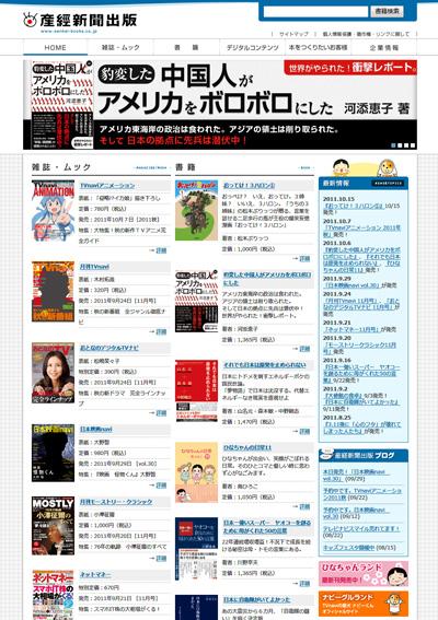 産経新聞出版様のウェブサイト