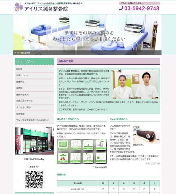 アイリス鍼灸整骨院|東京都中野区江古田にある鍼灸整骨院